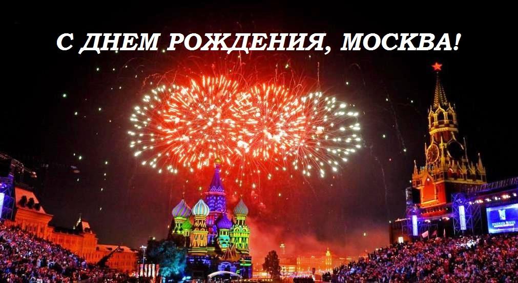 Открытки день рождения москвы, для наташи